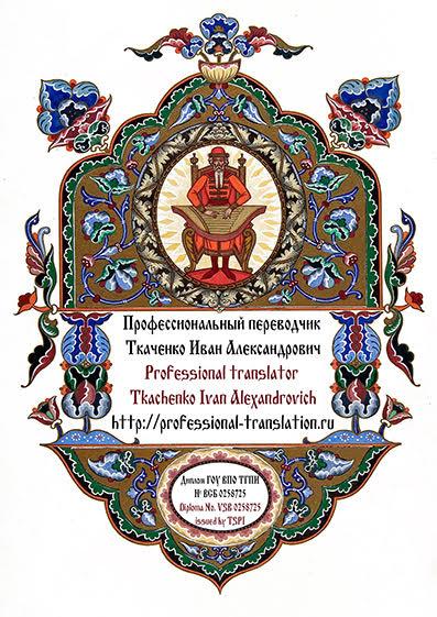Нотариальный перевод документов | Notarized, Certified Translation Services | Перевод с нотариальным заверением